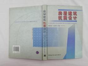 房屋建筑抗震设计;戴国莹 王亚勇;中国建筑工业出版社16开;