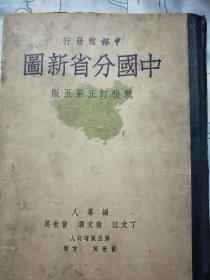 民国三十七年<中国分省新图﹥精装16开