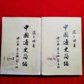 中国通史简编(第一二册)