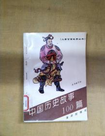 《儿童百篇故事丛书》中国历史故事100篇