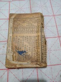 简明算法指掌、中华字汇、增广唐著写信必读(卷一至卷十)