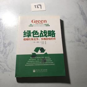 绿色战略:超越红海竞争,实现持续经营