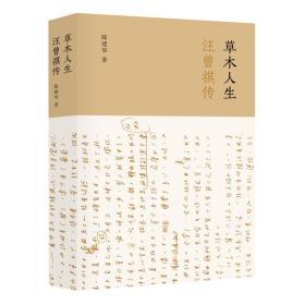 草木人生:汪曾祺传
