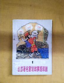 世界著名童话故事连环画(1)