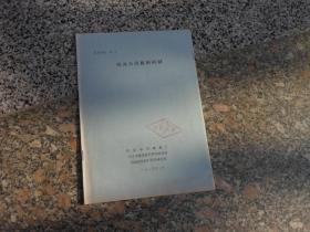 鉴定材料 材--1纸面石膏板的研制