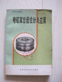 电磁离合器设计与应用
