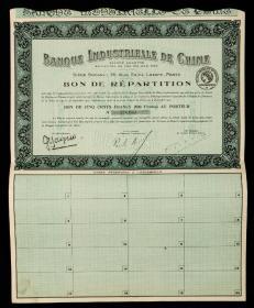 中法实业银行股票一枚276,004(保真)