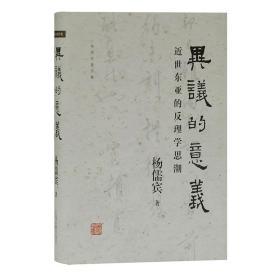 正版图书 异议的意义 近世东亚的反理学思潮 杨儒宾著作集 上海古籍出版社