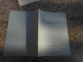 鉴定材料 应--4轻钢龙骨纸面石膏板隔墙的权限高度研究