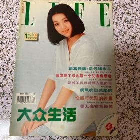 大众生活1996年第4期