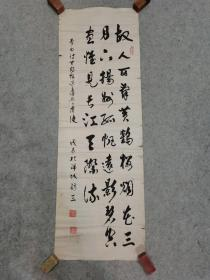 四川名家书法 送孟浩然之广陵 原稿真迹 旧书法 托片