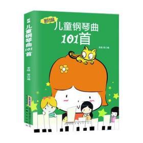 新编儿童钢琴曲101首 正版 书籍