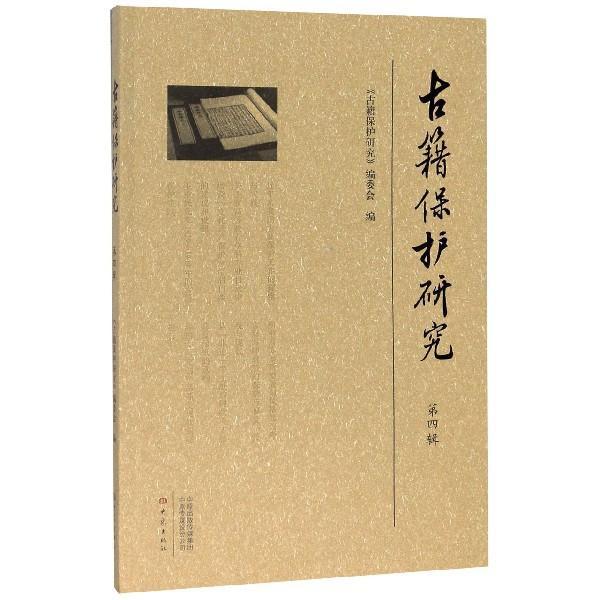 古籍保护研究(第四辑)