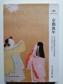京都流年:日本的美意识与历史风景([日]奈良本辰也  著;陈言  译)