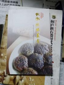 桐乡传统美食