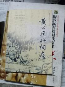 潇洒桐庐人文丛书:黄公望与桐庐