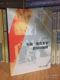"""中国""""影戏美学""""的知识阐释(迷影)"""