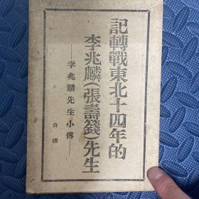 记转战东北十四年的李兆麟(张寿钱)先生小传! 全网孤本!品相极好!