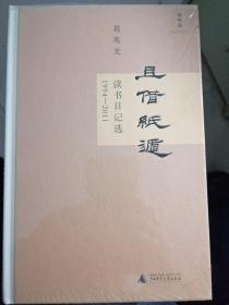 且借纸遁:读书日记选  1994—2011(葛兆光  著)