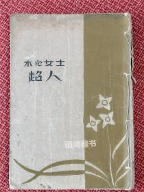 新文学名作:《超人》冰心小说集  文学研究会丛书  1930年商务印书馆出版  封面典雅 印制考究