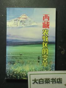 西藏农牧区的变革 1版1印(52135)