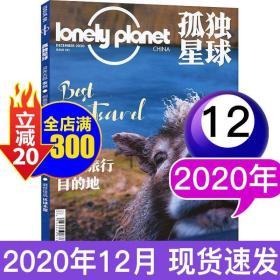 全新正版【现货速发】lonelyplanet孤独星球杂志2020年12月旅游国内外旅游指南攻略书籍地理旅游类期刊单本