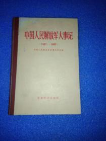 《中国人民解放军大事记1927-1982》中国人民解放军军事科学院编  精装