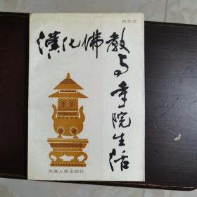 白化文著《汉化佛教与寺院生活》