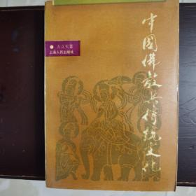 方立天著《中国佛教与传统文化》