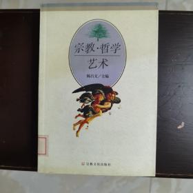 陈昌文主编《宗教.哲学.艺术》一版一印,馆藏