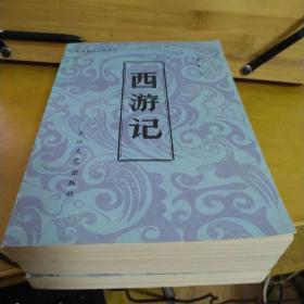 中国古典小说选刊:西游记上中下   品好如图   包邮挂