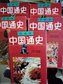 绘画本 中国通史 2 3 4 5 6 五册合售
