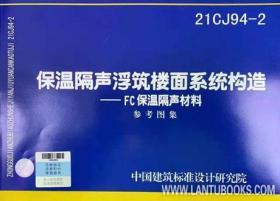 21CJ94-2 保温隔声浮筑楼面系统构造-FC保温隔声材料 中国建筑标准设计研究院有限公司 江苏拓天节能科技有限公司 中国计划出版社