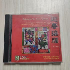 CD:迎春接福-潘耀田编曲、夏飞云指挥-上海音乐学院民族乐团