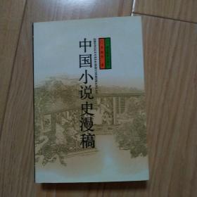 中国小说史漫稿    品好  包邮挂