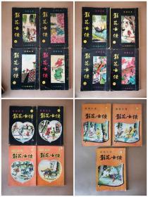 【罕见】古龙金庸之外 散花女侠 薄本 15册 共311帧插图