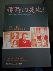 那时的先生:1940—1946中国文化的根在李庄(岳南 著)(作者签名、钤印本)