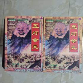 普济辑,白话全译《五灯会元》(上下册)一版一印,馆藏