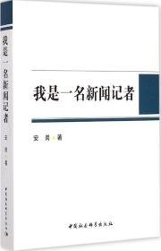 正版   我是一名新闻记者安岗中国社会科学出版社9787516157046 书籍 新华书店旗舰店官网