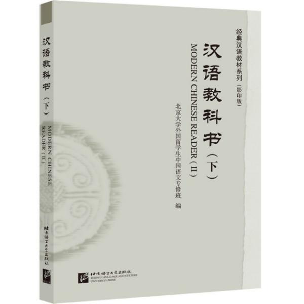 汉语教科书(下)/经典汉语教材系列(影印版)