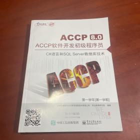 北大青鸟 ACCP8.0 ACCP软件开发初级程序员 第一学年[第一学期]C#语言和SQL Sever数据库技术