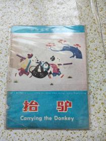 连环画:抬驴(64开折叠式彩色动画片电影版)(中英文对照)(1982年初版初印)