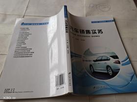 汽车销售实务