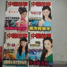 中国故事大型通俗文学期刊.传统版2005(2、9、11-12)4本合售