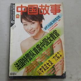 中国故事大型通俗文学期刊单月号2003.5月号