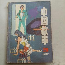 中国故事大型通俗文学双月刊1987.3