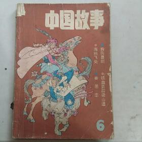 中国故事1986.5