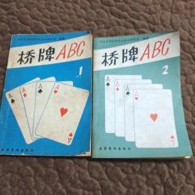 桥牌ABC (1.2)