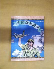 中国战争故事