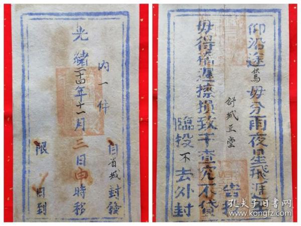 珍惜!千元的空间等您来拿!极为珍贵的中国清代邮政史料!清代光绪二十四年大信封一个,反正两面三种颜色,蓝印加朱墨两色手写!目前国内清代高级别的信件实物非常罕见!